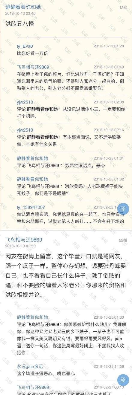 張丹峰經紀人畢瀅,開小帳號罵洪欣。(圖/微博)