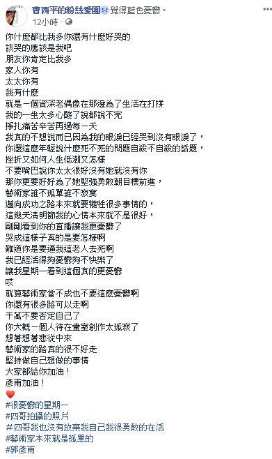 郭彥甫,曹西平/翻攝自曹西平臉書