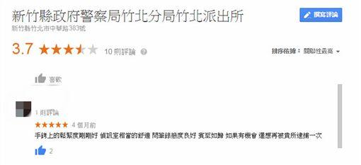 竹北派出所,Google評價,服務,警察 (圖/翻攝自Google)