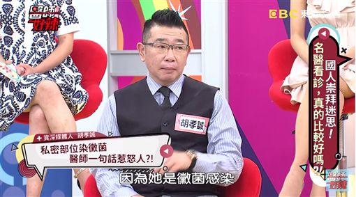 資深媒體人胡孝誠上《醫師好辣》 圖/翻攝自YouTube