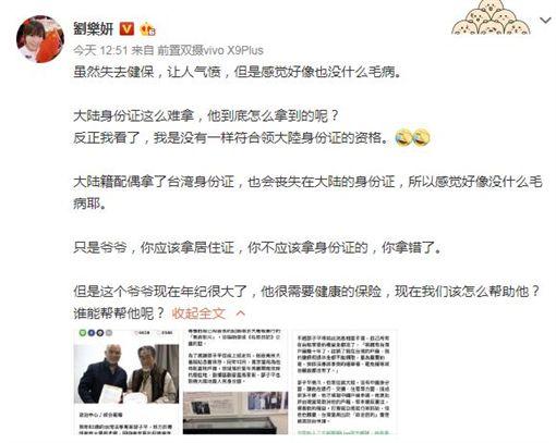 劉樂妍談邵子平/翻攝自劉樂妍微博