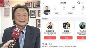 近日有網友發現,民進黨台北市議員王世堅,在中國社群媒體「今日頭條」、「微博」開帳號,還有千名網友熱情追蹤。對此,王世堅澄清,他只有此官方臉書粉絲專頁、個人臉書帳號與Line官方帳號,其他都是冒用,還強調:「我是台獨,我死也不可能,連人都不可能去中國了,怎麼可能有帳戶」。(組圖/資料照、王世堅臉書)