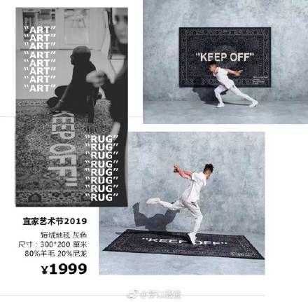 宜家IKEA近日在中國成為「排隊新景點」,為的就是IKEA的8款設計師地毯,其中,Off-White的聯名限量款(圖/微博)