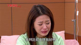 李燕不顧懷孕捐肝救父 槓上夫家阿嬤