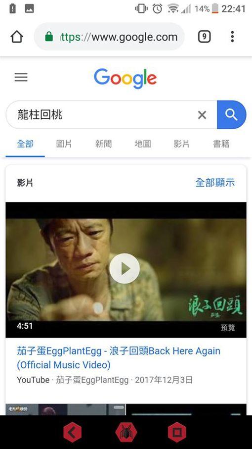 浪子回頭,茄子蛋,Google,翻譯,台語/爆笑公社