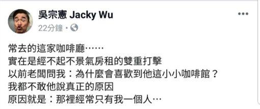 吳宗憲臉書發文圖/翻攝自臉書