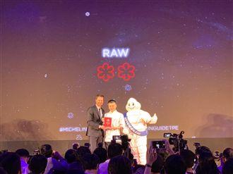 2019米其林指南 RAW晉升二星