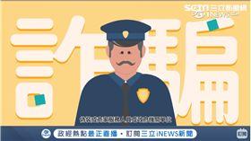 全民金融通9防詐騙(業配勿用)