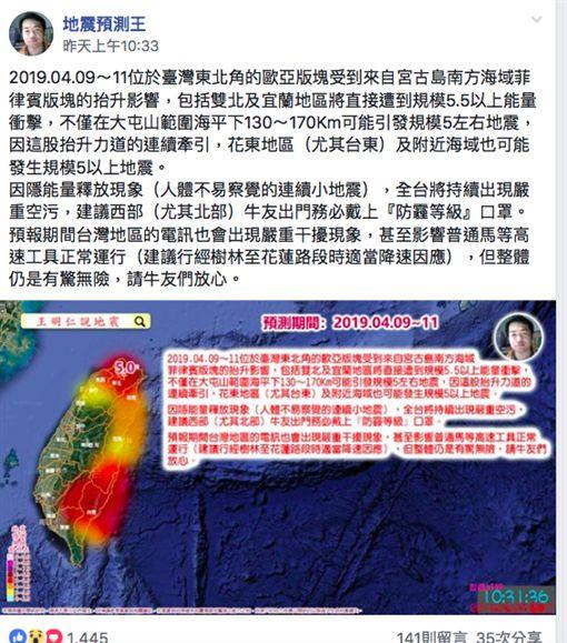 王明仁,地震,花臉,預測,網友