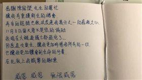 救護員,CPR,感謝信,台南