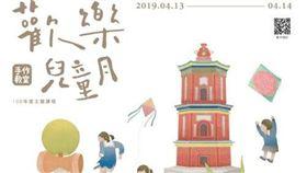 客家童玩溫舊夢-「歡樂兒童月」歡迎共下來客家公園寮/臺北市客家文化主題公園臉書