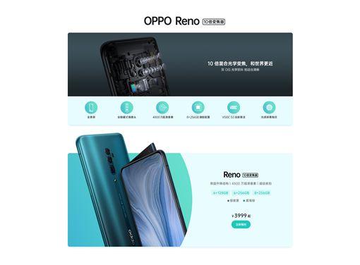 OPPO Reno,標準版,10倍變焦版,OPPO,Reno圖/翻攝自OPPO中國官網
