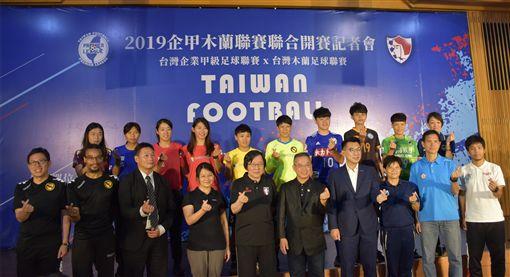 ▲木蘭足球聯賽開幕記者會。(圖/記者林辰彥攝影)