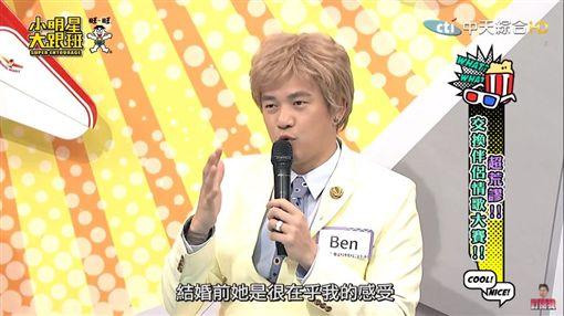 阿Ben,徐小可/翻攝自我愛小明星大跟班YouTube