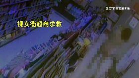 裸女躲超商18001