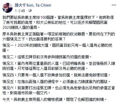 孫大千0411臉書發文,臉書