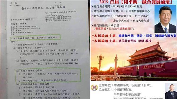 台中市政府核准「一國兩制促統大遊行」/翻攝自王浩宇臉書