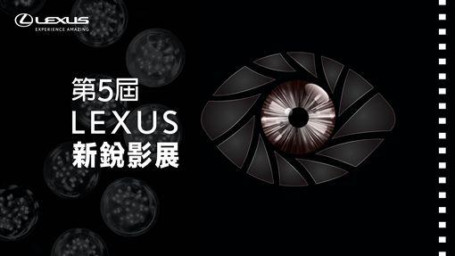▲第五屆LEXUS新銳影展正式開跑。(圖/LEXUS提供)