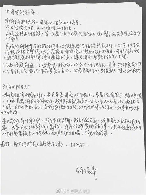 前陣子歐陽娜娜發表「我是中國人」言論,引起兩岸網友論戰,沒想到藝人許瑋甯也被中國網友挖出點讚「阿六仔滿到炸開」的貼文。對此,許瑋甯趕緊po文認錯,除了罵自己「蠢」,還手寫道歉信:「這世界上只有一個中國,我不支持台獨」。(圖/翻攝自微博)