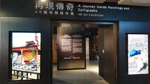 國立故宮博物院攜手HTC VIVE Arts團隊,共同推出「再現傳奇-VR藝術體驗特展」,4月於美國「博物館與網路」聯盟獎項GLAMi Awards中獲得榮譽獎。(國立故宮博物院提供)中央社記者洪健倫傳真 108年4月8日