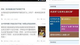 中國官媒罵王浩宇。