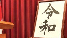 日本新年號「令和」 圖翻攝自安倍晉三推特