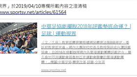 ▲台灣評鑑協會發澄清稿,駁斥假新聞。(圖/取自體育署代轉澄清稿)