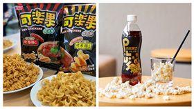 大腸包小腸可樂果、爆米花口味黑松 網推爆超商獵奇零食