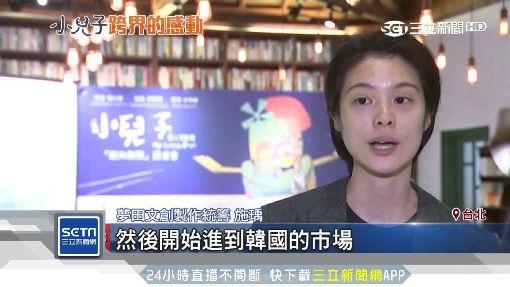 台湾之光!原创动画《小儿子》获国际肯定 南韩抢播映