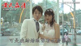 ▲黃氏兄弟在4月1日釋出影片「黃氏姦情」。(圖/黃氏兄弟 授權)