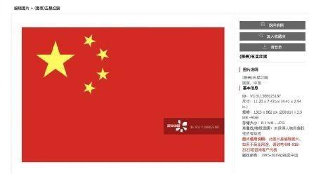 視覺中國將大陸國旗和國徽標註版權。翻攝自微博、官網