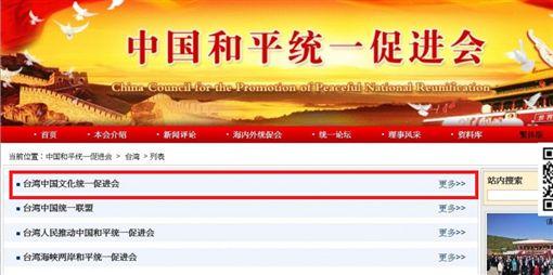 不過「中國和平統一促進會」官網卻將台灣列「中國」的分會之一