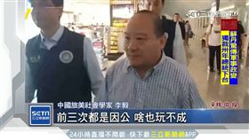 內政部列「不歡迎人士」 李毅離台前再嗆:中國必須統一