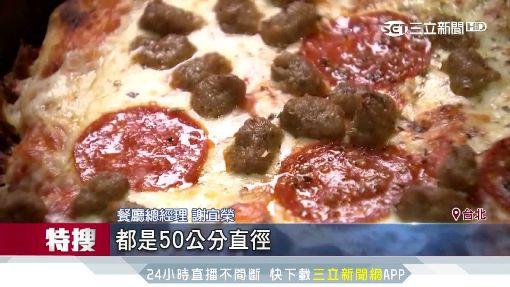 象耳披薩vs.經典巨無霸!米蘭「大尺寸」夯