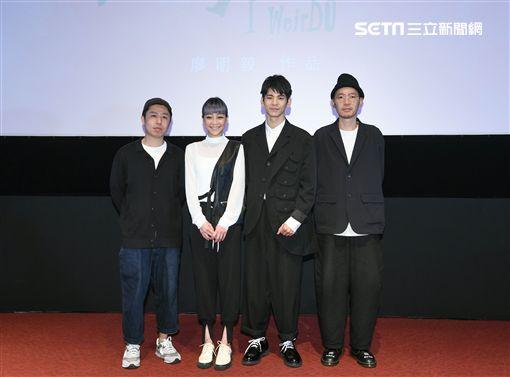 電影《怪胎》,廖明毅、謝欣穎、林柏宏、張少懷。(圖/牽猴子提供)