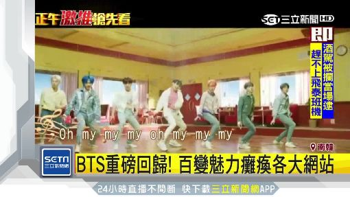 BTS重磅回歸!新歌MV點閱破6千萬