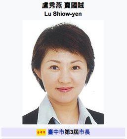 盧秀燕維基百科遭竄改冠上賣國賊及修改後,維基百科