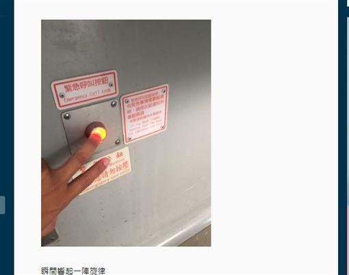 他火車按警鈴驚動乘客…竟是大號沒衛生紙 穿西裝下體光光圖翻攝自Dcard