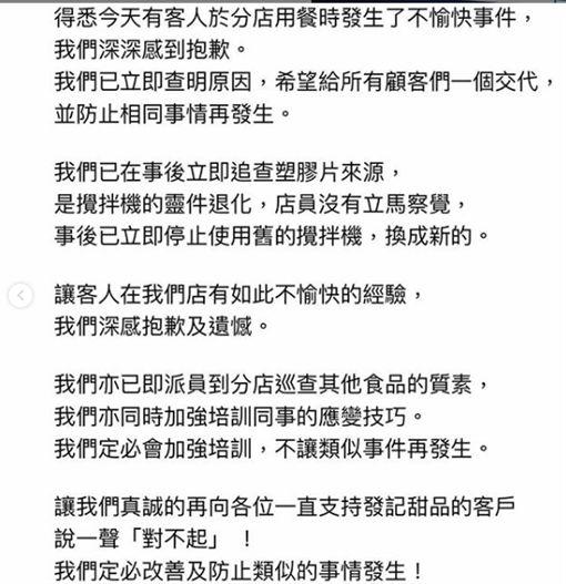 聖結石,香港,飲料店,碎片/翻攝自IG