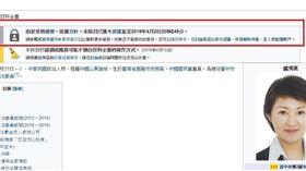 盧秀燕維基百科/翻攝自維基百科
