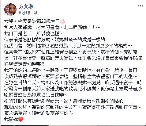 方文琳/臉書