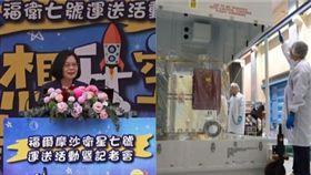 蔡英文,福衛七號,組合圖,國家太空中心臉書