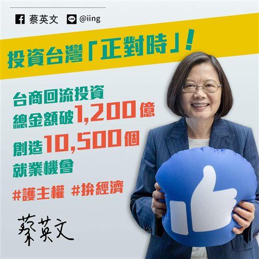 蔡英文 圖/翻攝自蔡英文臉書