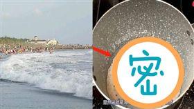一名外國人實驗將海水煮沸,鍋內竟出現了大量的白色物質。(圖/資料照、翻攝自YouTube)