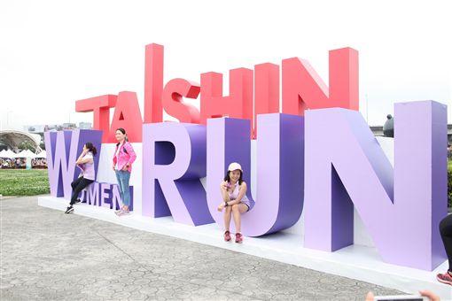 ▲Taishin Women Run字樣的巨型看板,成為女孩們爭相拍照打卡的熱門選擇。。(圖/中華民國路跑協會提供)