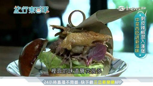 中菜西吃混搭風 剝皮辣椒漢堡滋味絕妙(Slug混血兒料理