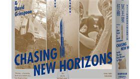 新視野號探測冥王星 科學家出書一窺內幕「冥王星任務:NASA新視野號與太陽系盡頭之旅」一書闡述冥王星探測任務最權威的紀錄,在計畫主持人與科學作家的筆下,一一呈現不為人知的內幕。(時報文化提供)中央社記者陳政偉傳真 108年4月14日