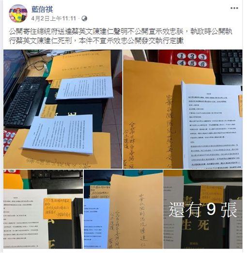 藍信祺,臉書,送達書,蔡英文(圖/翻攝藍信祺臉書)