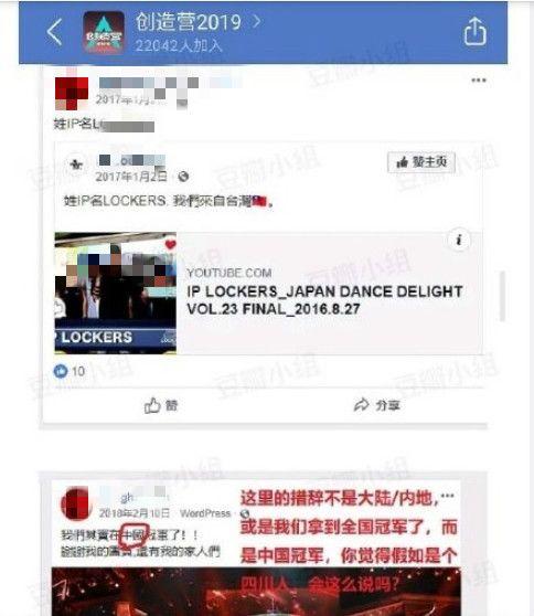 台灣18歲男模林煥鈞全家遭指涉是台獨人士遭節目退賽(圖/翻攝自微博)