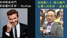 蘇貞昌受封台灣政壇男神。